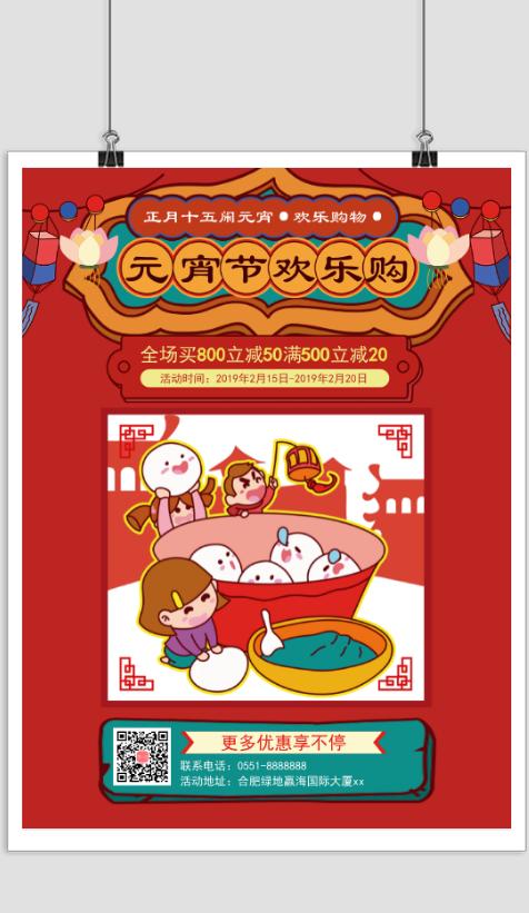 时尚复古元宵节欢乐购宣传海报