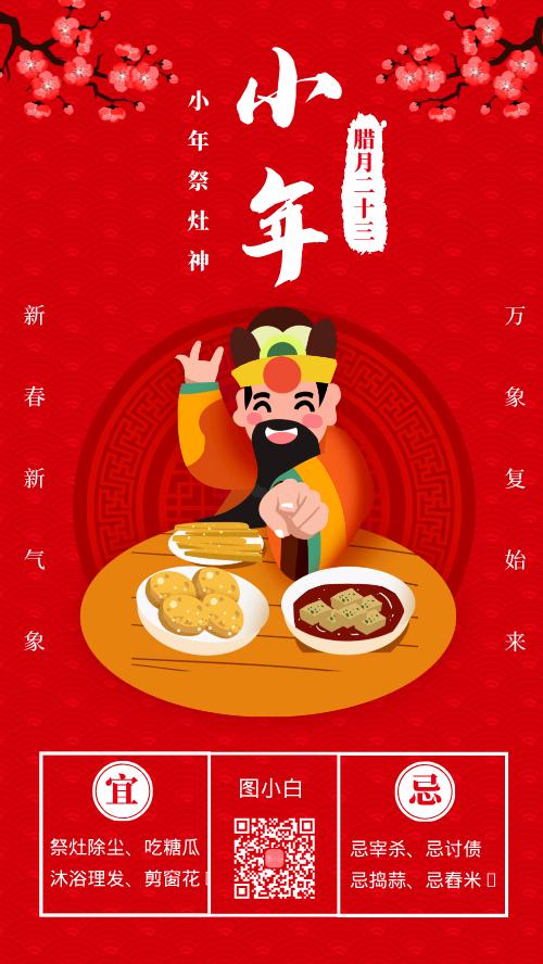 中国传统节日小年祭灶神手机海报