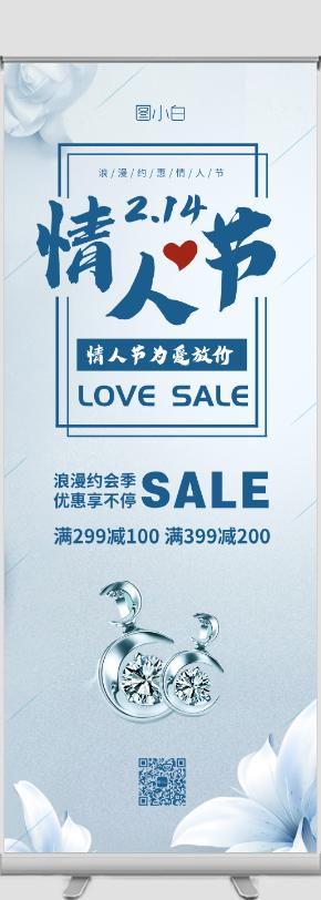 情人节首饰珠宝店商场促销活动易拉宝