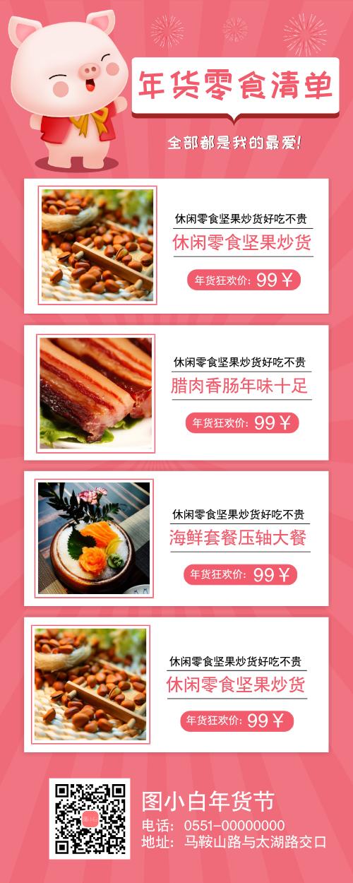 年货零食清单营销长图