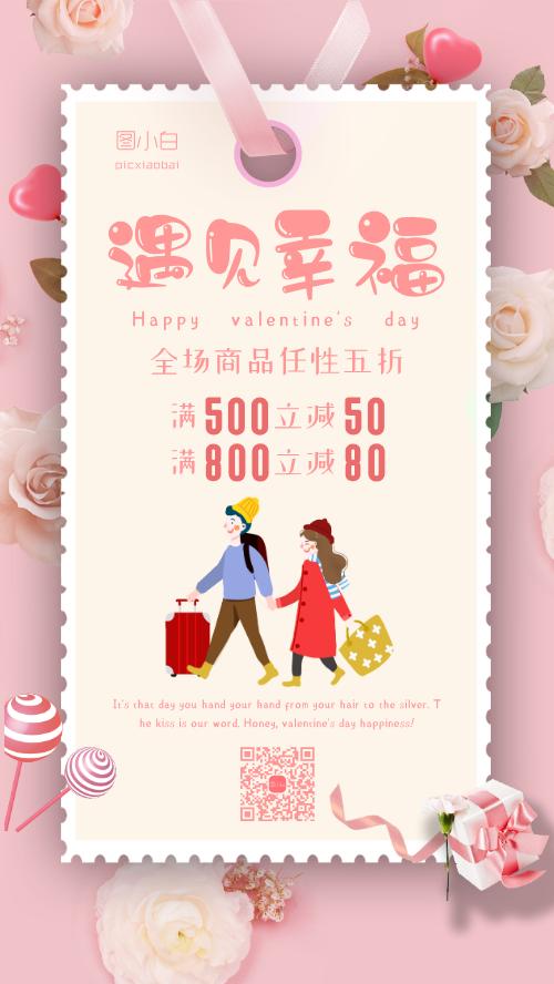 情人节促销手机海报