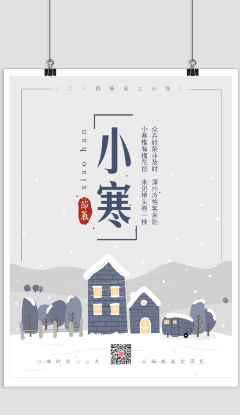 二十四节气之小寒节气海报