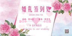 手绘花朵婚礼背景签到处展板