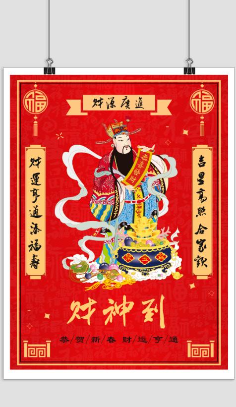 财神到中国风喜庆宣传海报
