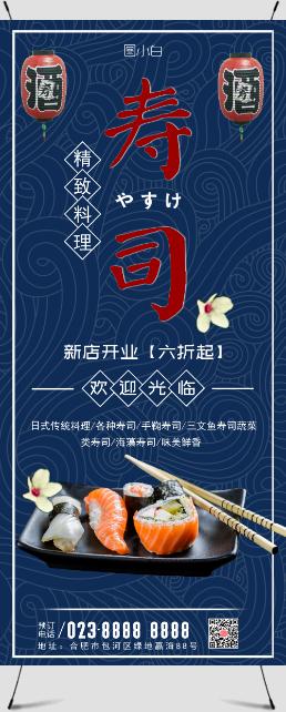 蓝色日系传统寿司正宗日式料理