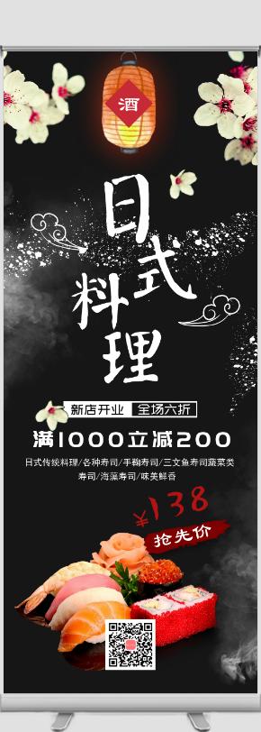 黑色简约樱花日式寿司促销