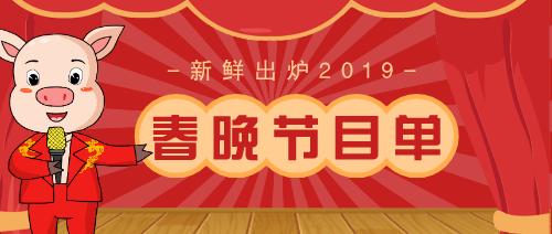 红色春晚节目单新公众号首图