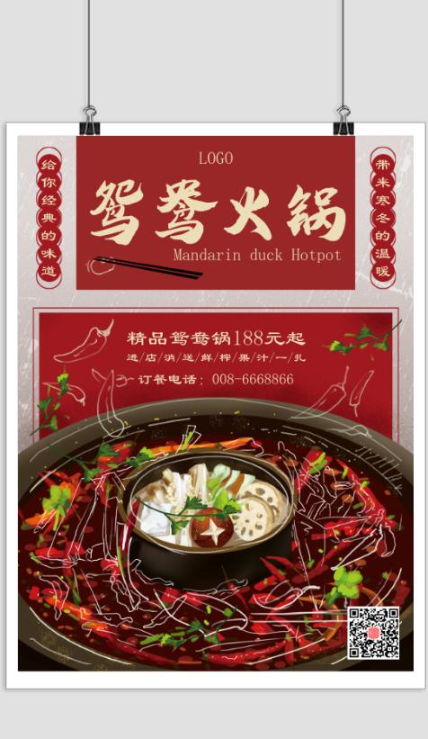 鸳鸯火锅餐厅宣传活动海报