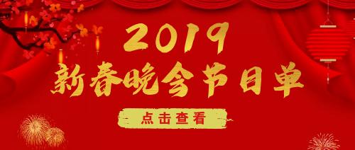 中国风新年晚会节目单公众号首图