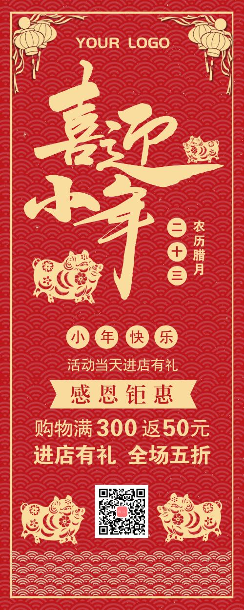 简约中国风红色小年促销长图