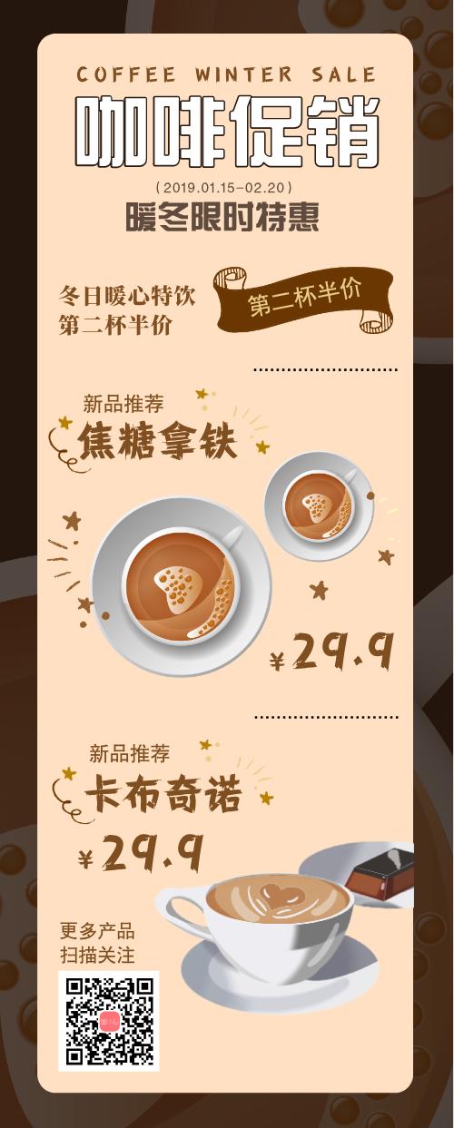 $簡約復古咖啡促銷活動長圖