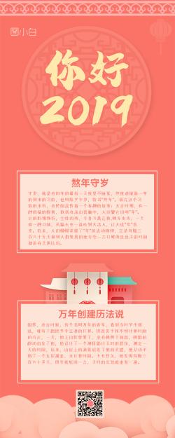 2019新年小故事营销长图