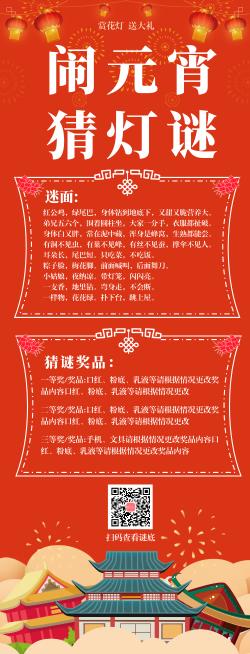 闹元宵猜灯谜游戏宣传营销长图