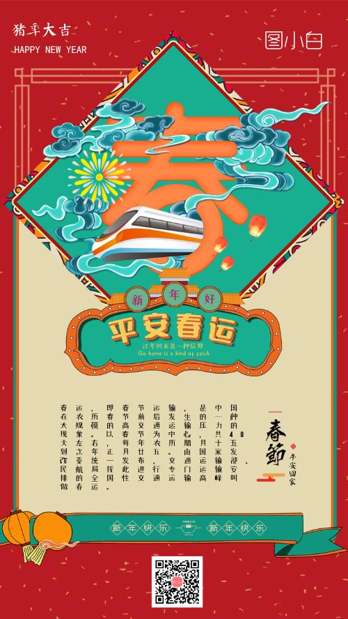 2019平安春运手机海报