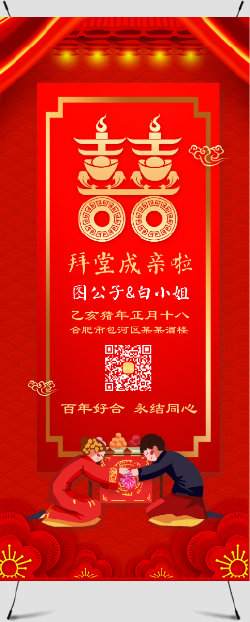 中国风拜堂成亲婚礼展架