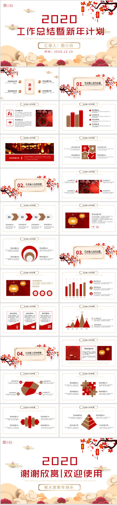 红色简约典雅中国风工作总结新年计划