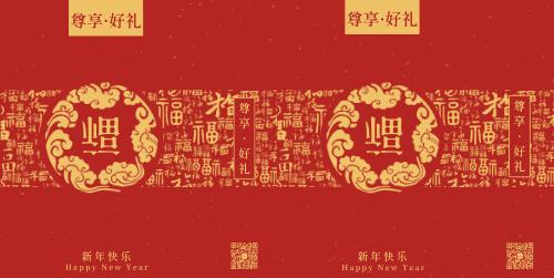 红色简约福字年货礼品手提袋