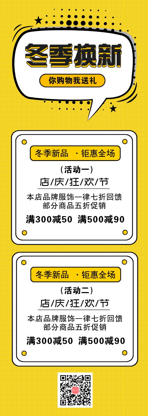 $孟菲斯黃色冬季促銷長圖