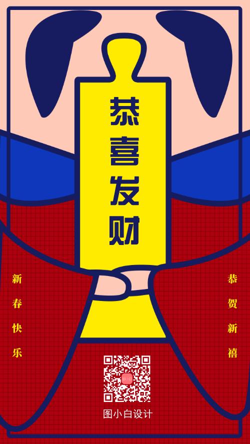 恭喜发财财神爷许愿符手机海报