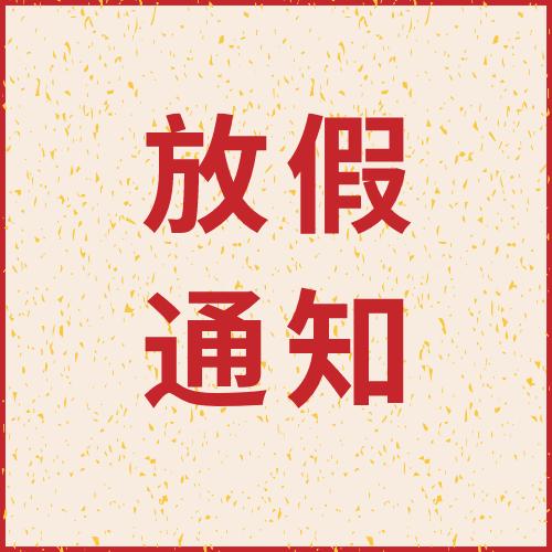 紅色喜慶放假通知公眾號封面小圖