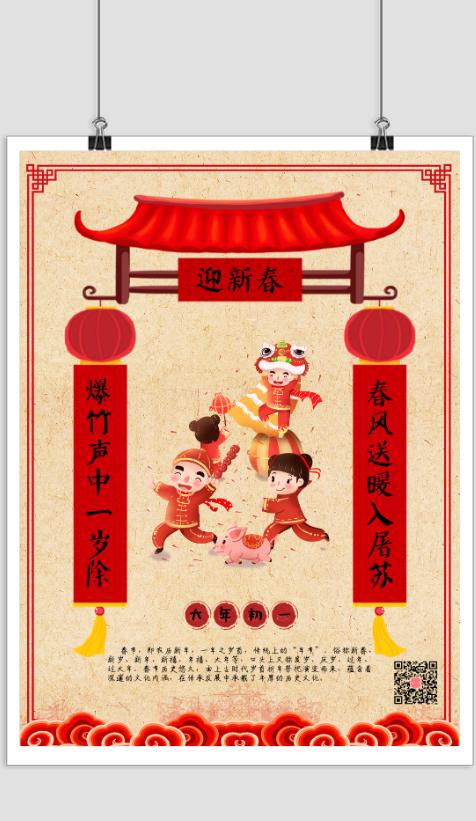 中国风大年初一文化宣传海报