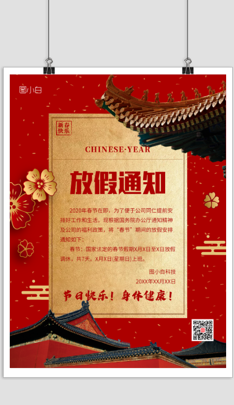 红色喜庆春节放假通知宣传海报