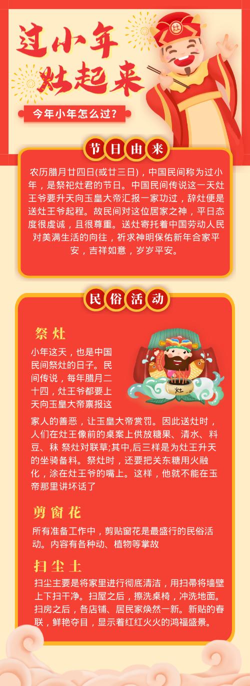 过小年祭灶神传统节日习俗营销长
