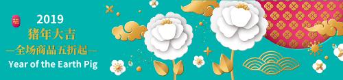 2019新年立體banner