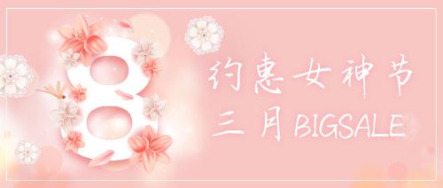 3.8女神節促銷新版公眾號首圖