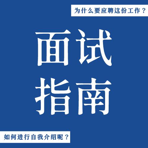 簡約藍色面試指南公眾號封面小圖
