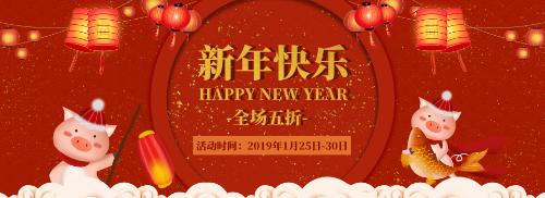 2019猪年促销banner