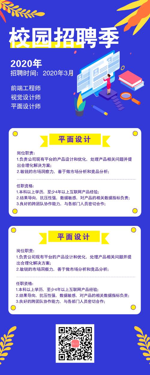 $紫色插畫校園招聘宣傳長圖