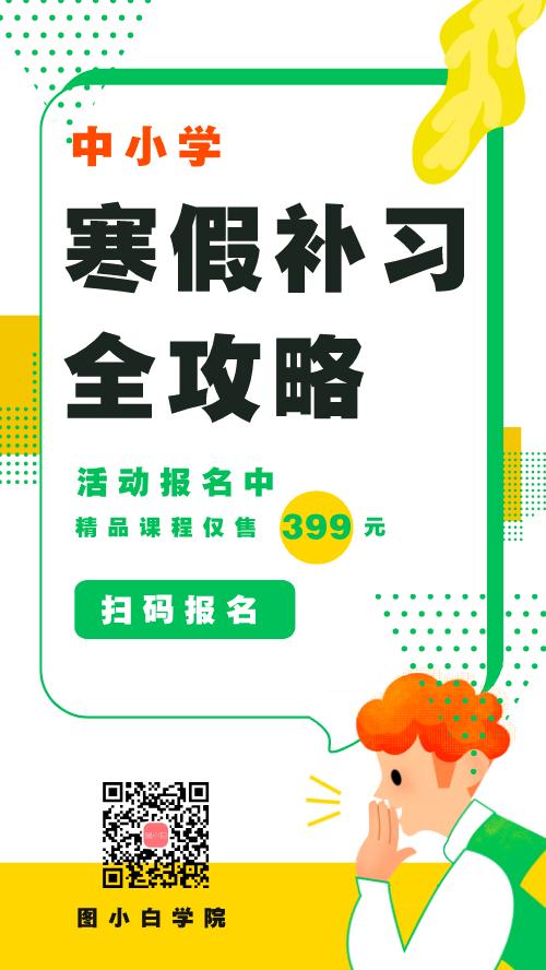 寒假补习班辅导课程手机海报