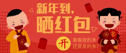 新年晒红包压岁钱公众号封面