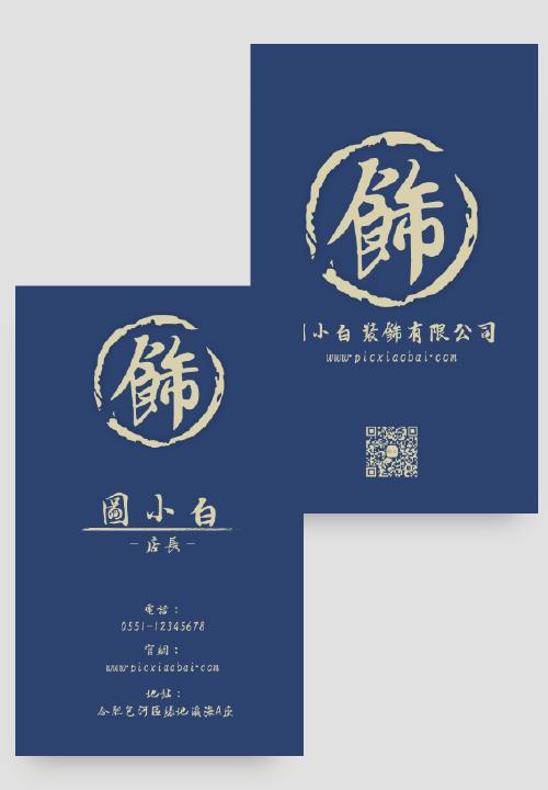 藍色簡約裝飾公司通用名片