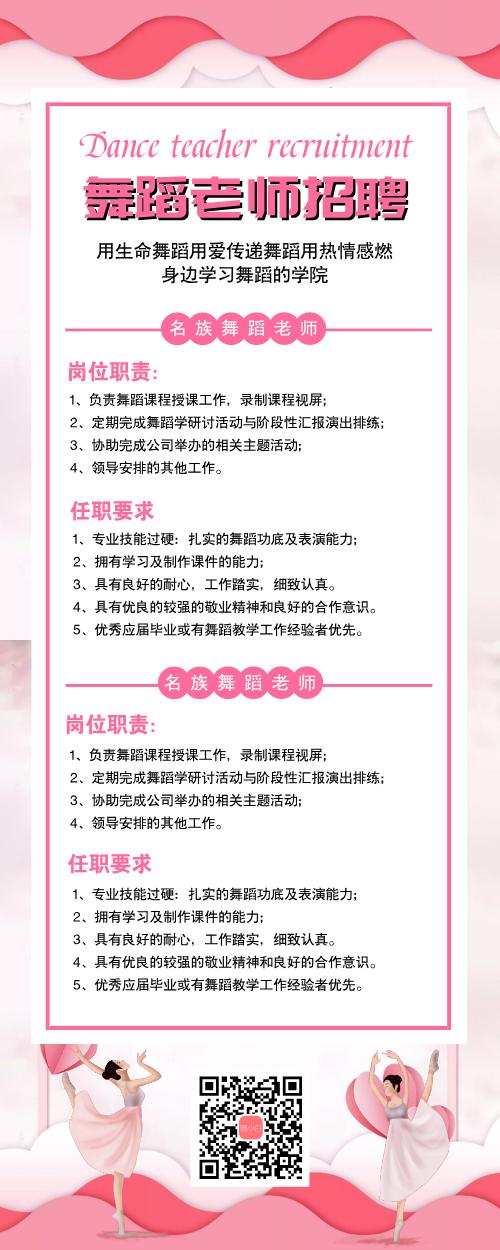 简约粉色舞蹈老师招聘宣传长图
