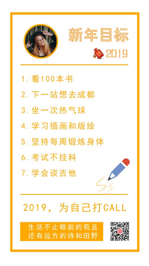 2019新年目标愿望清单励志海