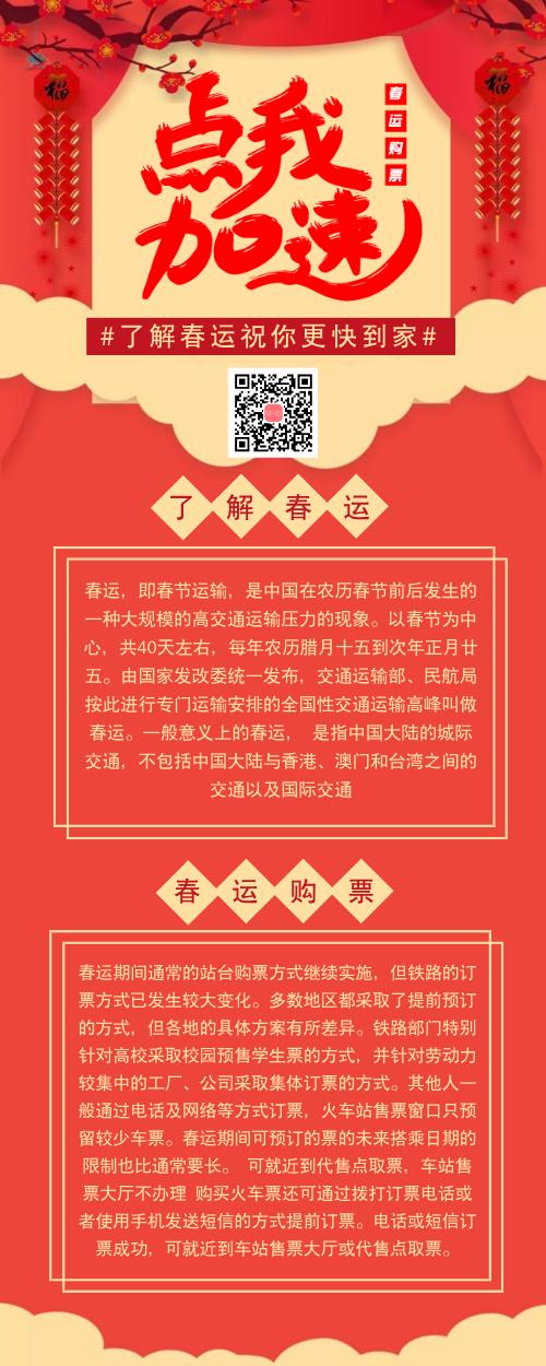 简约红色春运宣传长图
