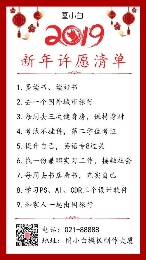 2019喜庆新年许愿清单