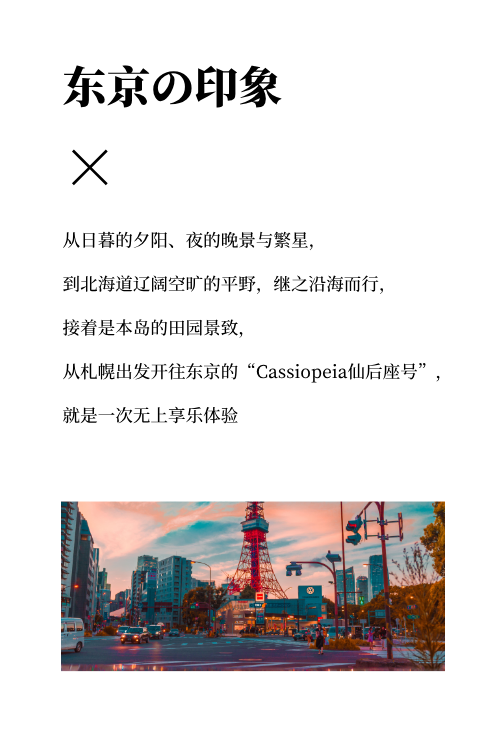 东京印象公众号竖版配图
