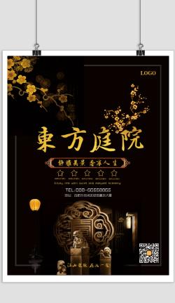 黑金大气中国风地产宣传海报