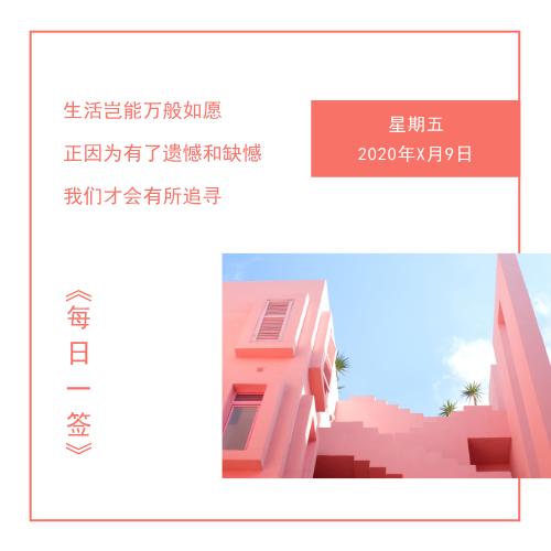粉色建筑日簽公眾號正方形配圖