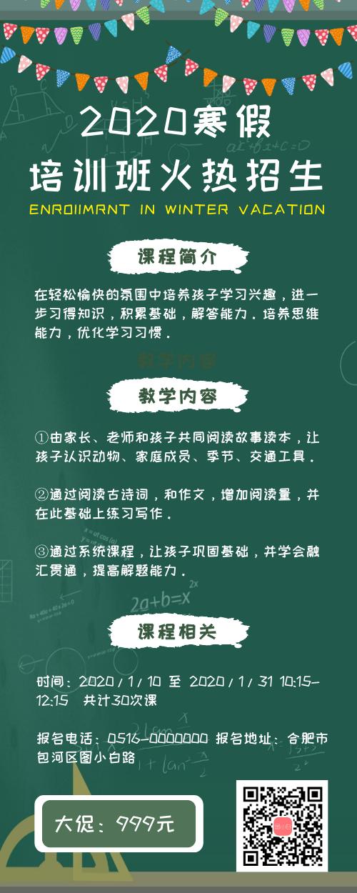 简约寒假班招生宣传长图