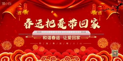 红色喜庆平安春运让爱回家宣传展板