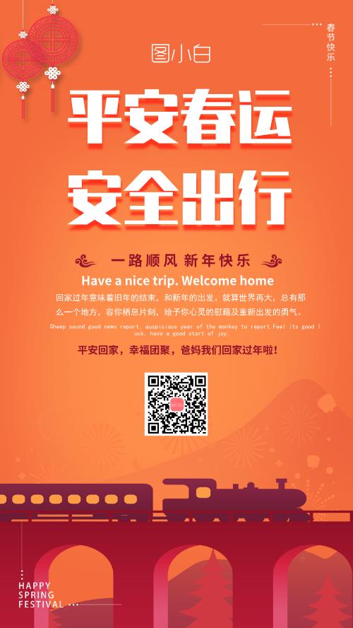 2019春运手机海报