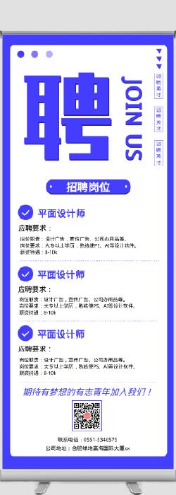 简约扁平时尚科技互联网招聘展架