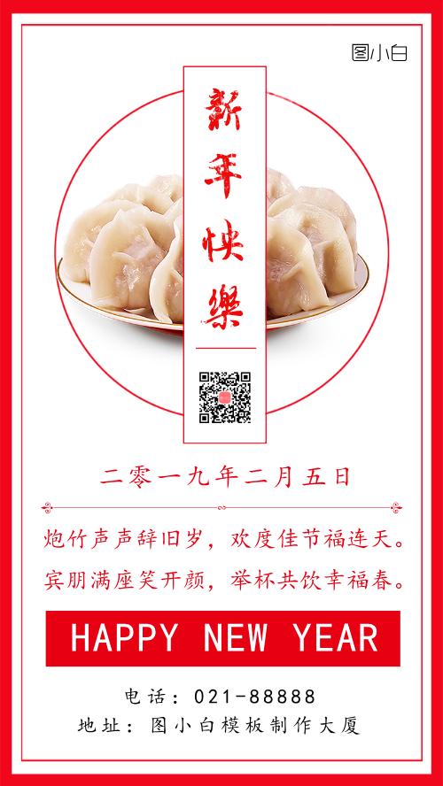 新年快乐祝福宣传简约红色海报