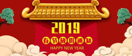 春节放假通知红色喜庆公众号封面