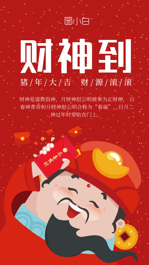 红色喜庆春节迎财神手机海报
