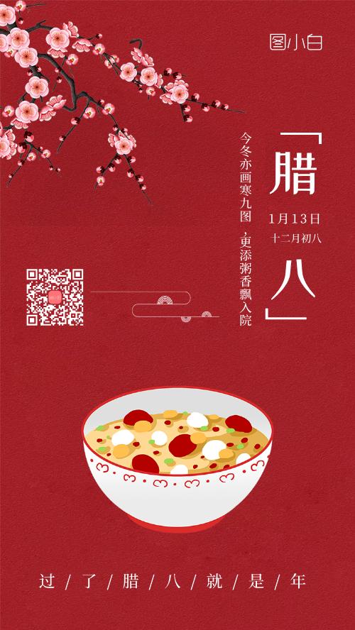 红色中国风腊八节手机海报